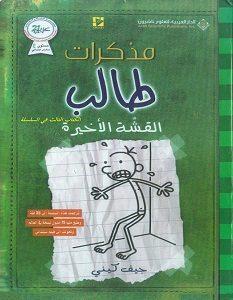 تحميل كتاب مذكرات طالب قوانين الاخ الاكبر pdf