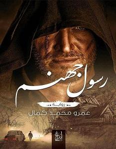 تحميل رواية رسول جهنم pdf – عمرو محمد كمال