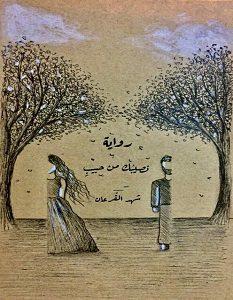 تحميل رواية نصيبك من حبيب pdf – شهد القرعان