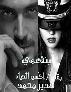 تحميل رواية أبنة عمي pdf – هدير محمد