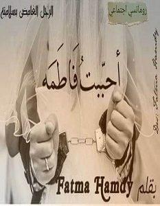 تحميل رواية أحببت فاطمة pdf – فاطمة حمدي