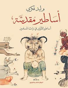تحميل كتاب أساطير مقدسة ( أساطير الأولين في تراث المسلمين ) pdf – وليد فكري