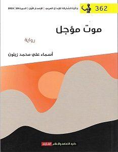 تحميل رواية موت مؤجل pdf – أسماء علي