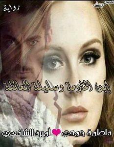تحميل رواية ابن الخادمة وسليل العائلة pdf – فاطمة حمدي وأميرة الشافعي