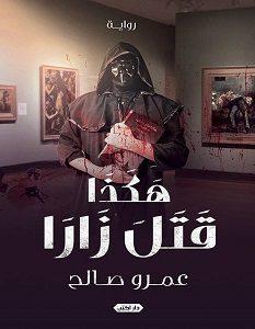 تحميل رواية هكذا قتل زارا pdf – عمرو صالح