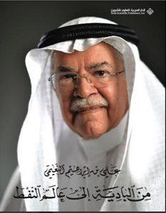 تحميل كتاب علي النعيمي pdf