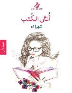 تحميل كتاب أنثى الكتب pdf – شهرزاد