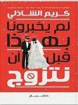 تحميل كتاب لم يخبرونا بهذا قبل أن نتزوج pdf – كريم الشاذلى