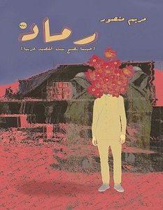 تحميل رواية رماد pdf – مريم منصور