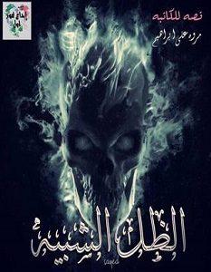 تحميل رواية الظل الشبيه pdf – مروة علي ابراهيم