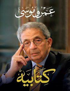 تحميل كتاب كتابيه pdf – عمرو موسى