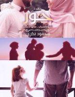 تحميل رواية حور ( مالك 2 ) pdf – محمود بكري