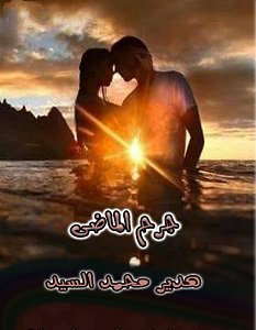 تحميل رواية جرح الماضي pdf – هدير محمد السيد