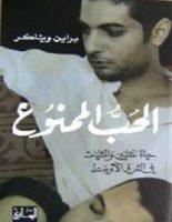 تحميل كتاب الحب الممنوع حياة المثليين والمثليات في الشرق الأوسط pdf – براين ويتاكر
