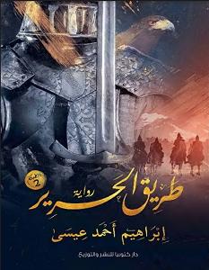 تحميل رواية طريق الحرير pdf – إبراهيم أحمد عيسى