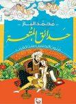 تحميل كتاب حدائق المتعة فنون الجنس عند العرب pdf – محمد الباز