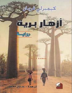 تحميل رواية أزهار برية pdf – كيمبرلي فريمان