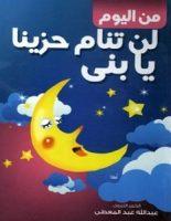 تحميل كتاب من اليوم لن تنام حزينا يا بني pdf – عبد الله محمد عبد المعطي