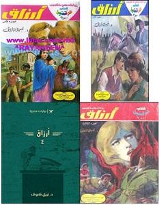 تحميل سلسلة أرزاق كاملة pdf – نبيل فاروق