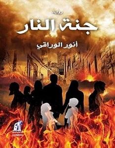 تحميل رواية جنة النار pdf – أنور الوراقى