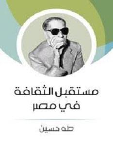 تحميل كتاب مستقبل الثقافة فى مصر pdf – طه حسين