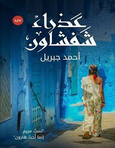 تنزيل رواية عذراء شفشاون pdf – أحمد جبريل
