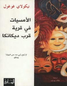تحميل رواية الأمسيات في قرية قرب ديكانكا pdf – نيكولاي غوغول