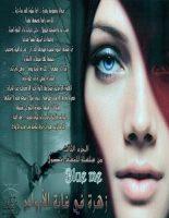 تحميل رواية زهرة في غابة الأرواح pdf – بلومي