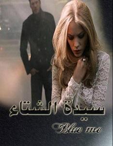 تحميل رواية سيدة الشتاء pdf – بلومي
