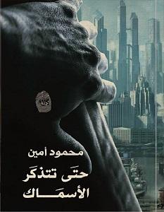 تحميل رواية حتى تتذكر الأسماك pdf – محمود أمين