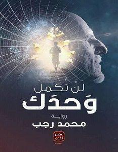 تحميل رواية لن تكمل وحدك pdf – محمد رجب