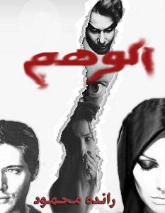 تحميل رواية الوهم pdf – رانده محمود