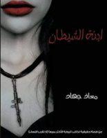 تحميل رواية ابنة الشيطان pdf – معاذ جهاد