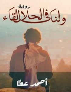 تحميل رواية ولنا في الحلال لقاء pdf – أحمد عطا عبدالراضي