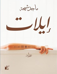 تحميل رواية إيلات pdf – ماجد شيحة