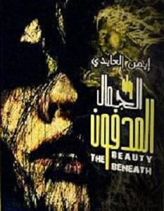 تحميل رواية الجمال المدفون pdf – أيمن العايدي