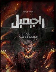 تحميل رواية راجيميل pdf – محمود وهبة