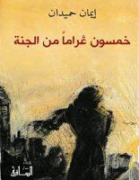 تحميل رواية خمسون غراما من الجنة pdf – إيمان حميدان