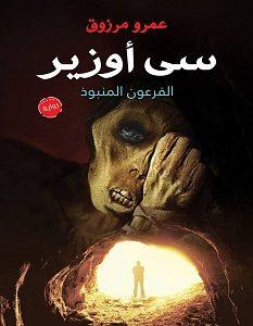 تحميل رواية سي أوزير الفرعون المنبوذ pdf – عمرو مرزوق