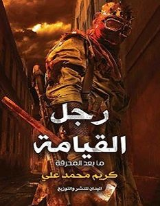 تحميل رواية رجل القيامة ما بعد المحرقة pdf – كريم محمد علي
