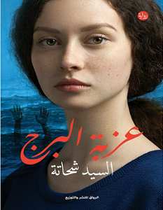 تحميل رواية عزبة البرج pdf – السيد شحاتة