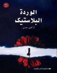تحميل ديوان الوردة البلاستيك pdf – عمرو حسن