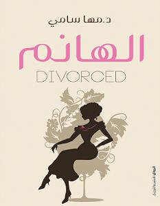 تحميل كتاب الهانم pdf – مها سامي