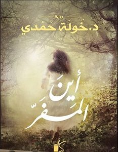 تحميل رواية أين المفر pdf – خولة حمدي