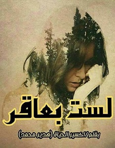 تحميل رواية لست بعاقر pdf – هدير محمد السيد