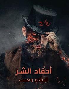 تحميل رواية أحفاد الشر pdf – إسلام وهيب