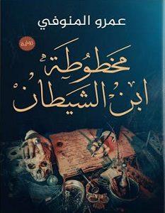 تحميل رواية مخطوطة ابن الشيطان pdf – عمرو المنوفي