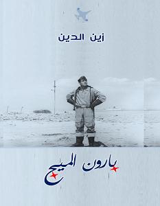 تحميل رواية بارون الميج pdf – زين الدين