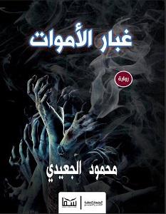 تحميل رواية غبار الأموات pdf – محمود الجعيدي