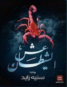 تحميل رواية عش الشيطان pdf – سنيه زايد